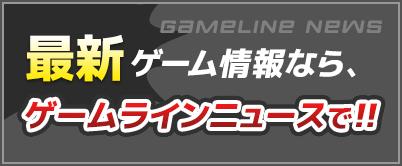 ゲームライン