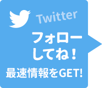 Twitterフォローしてね!