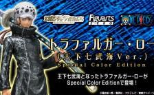 フィギュアーツZERO トラファルガー・ロー -王下七武海Ver.- Special Color Edition