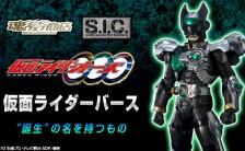 S.I.C. 仮面ライダーバース