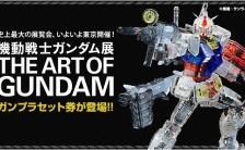 機動戦士ガンダム展 THE ART OF GUNDAM ガンプラセット券