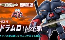 ROBOT魂 [SIDE AB] 聖戦士ダンバイン ドラムロ