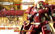 超合金×S.H.フィギュアーツ アベンジャーズ/エイジ・オブ・ウルトロン アイアンマン マーク44 ハルクバスター