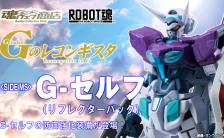 ROBOT魂 [SIDE MS] ガンダム Gのレコンギスタ G-セルフ(リフレクターパック)