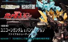 ROBOT魂 機動戦士ガンダムUC ユニコーンガンダム&バンシィ・ノルン ファイナルシューティングVer.