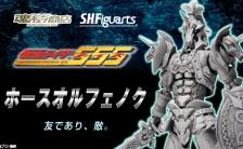 S.H.フィギュアーツ 仮面ライダー555 ホースオルフェノク
