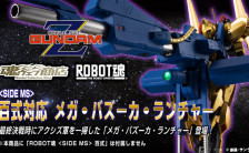 ROBOT魂 [SIDE MS] 機動戦士Zガンダム 百式対応 メガ・バズーカ・ランチャー