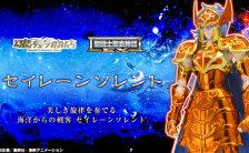 聖闘士聖衣神話EX 聖闘士星矢 セイレーンソレント