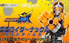 S.H.フィギュアーツ 仮面ライダー鎧武 仮面ライダーナックル クルミアームズ