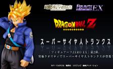 フィギュアーツZERO EX ドラゴンボールZ スーパーサイヤ人 トランクス