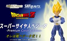 S.H.フィギュアーツ ドラゴンボールZ スーパーサイヤ人ベジータ -Premium Color Edition-