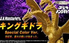 S.H.モンスターアーツ ゴジラvsキングギドラ キングギドラ Special Color Ver.