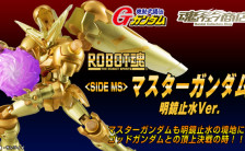 ROBOT魂 機動武闘伝Gガンダム マスターガンダム 明鏡止水Ver.