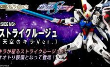 ROBOT魂 [SIDE MS] 機動戦士ガンダムSEED DESTINY ストライクルージュ(天空のキラVer.)