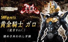 S.H.フィギュアーツ 牙狼<GARO> ~闇を照らす者~ 黄金騎士 ガロ(流牙Ver.)