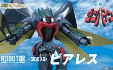 ROBOT魂 [SIDE AB] 聖戦士ダンバイン ビアレス 可動フィギュア