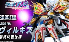 ROBOT魂 [SIDE RM] クロスアンジュ 天使と竜の輪舞 ヴィルキス 最終決戦仕様 可動フィギュア