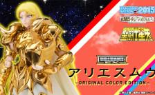 聖闘士聖衣神話EX 聖闘士星矢 アリエスムウ ~ORIGINAL COLOR EDITION~ 可動フィギュア