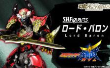 S.H.フィギュアーツ 仮面ライダー鎧武 ロード・バロン 可動フィギュア
