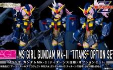 アーマーガールズプロジェクト MS少女 ガンダムMk-II(ティターンズ仕様) オプションセット