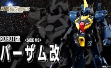 ROBOT魂 [SIDE MS] ガンダム・センチネル バーザム改 可動フィギュア