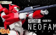ROBOT魂 [SIDE RV] 銀河漂流バイファム ネオファム 可動フィギュア