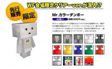 カプセルダンボー Mr.カラー 基本色編1