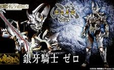 魔戒可動 『牙狼〈GARO〉』 銀牙騎士 ゼロ 可動フィギュア