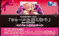 ちゅ〜かな猫と椅子 イベント限定カラー 1/8 完成品フィギュア