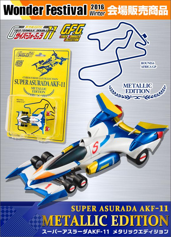 C.F.C 新世紀GPXサイバーフォーミュラ スーパーアスラーダAKF-11 メタリックエディション 完成品フィギュア