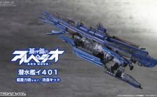 蒼き鋼のアルペジオ -アルス・ノヴァ- 1/700 レジンキャスト製組立キット 潜水艦イ401 超重力砲ver. 改造キット