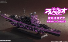 蒼き鋼のアルペジオ -アルス・ノヴァ- 1/700 レジンキャスト製組立キット 重巡洋艦マヤ 超重力砲ver. 改造キット