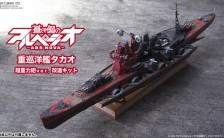 蒼き鋼のアルペジオ -アルス・ノヴァ- 1/700 レジンキャスト製組立キット 重巡洋艦タカオ 超重力砲ver. 改造キット