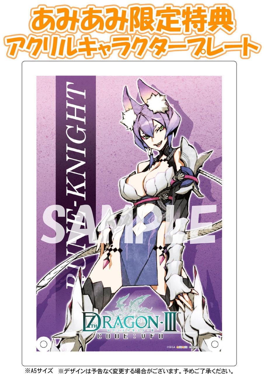 セブンスドラゴンIII code:VFD ルーンナイト(ウーリェ) 完成品フィギュア