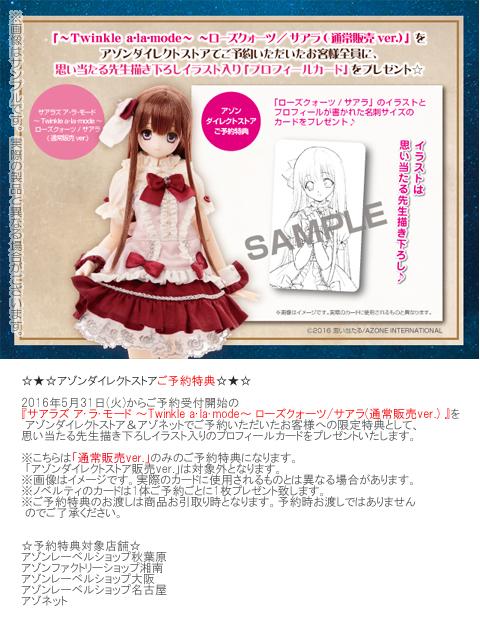 サアラズ ア・ラ・モード ~Twinkle a・la・mode~ ローズクォーツ/サアラ 完成品ドール