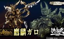 魔戒可動 『牙狼〈GARO〉スペシャル 白夜の魔獣』 鷹麟ガロ 可動フィギュア