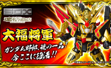 SDX 『超戦士ガンダム野郎』 大福将軍 可動フィギュア