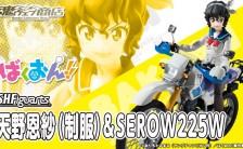 S.H.フィギュアーツ 『ばくおん!!』 天野恩紗(制服)&SEROW225W 可動フィギュア