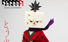 threeD Samurai TO-FU(とうふ侍) 1/6 可動フィギュア
