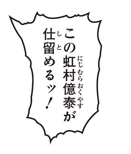 超像可動 ジョジョの奇妙な冒険 第4部 虹村億泰[限定版] 可動フィギュア