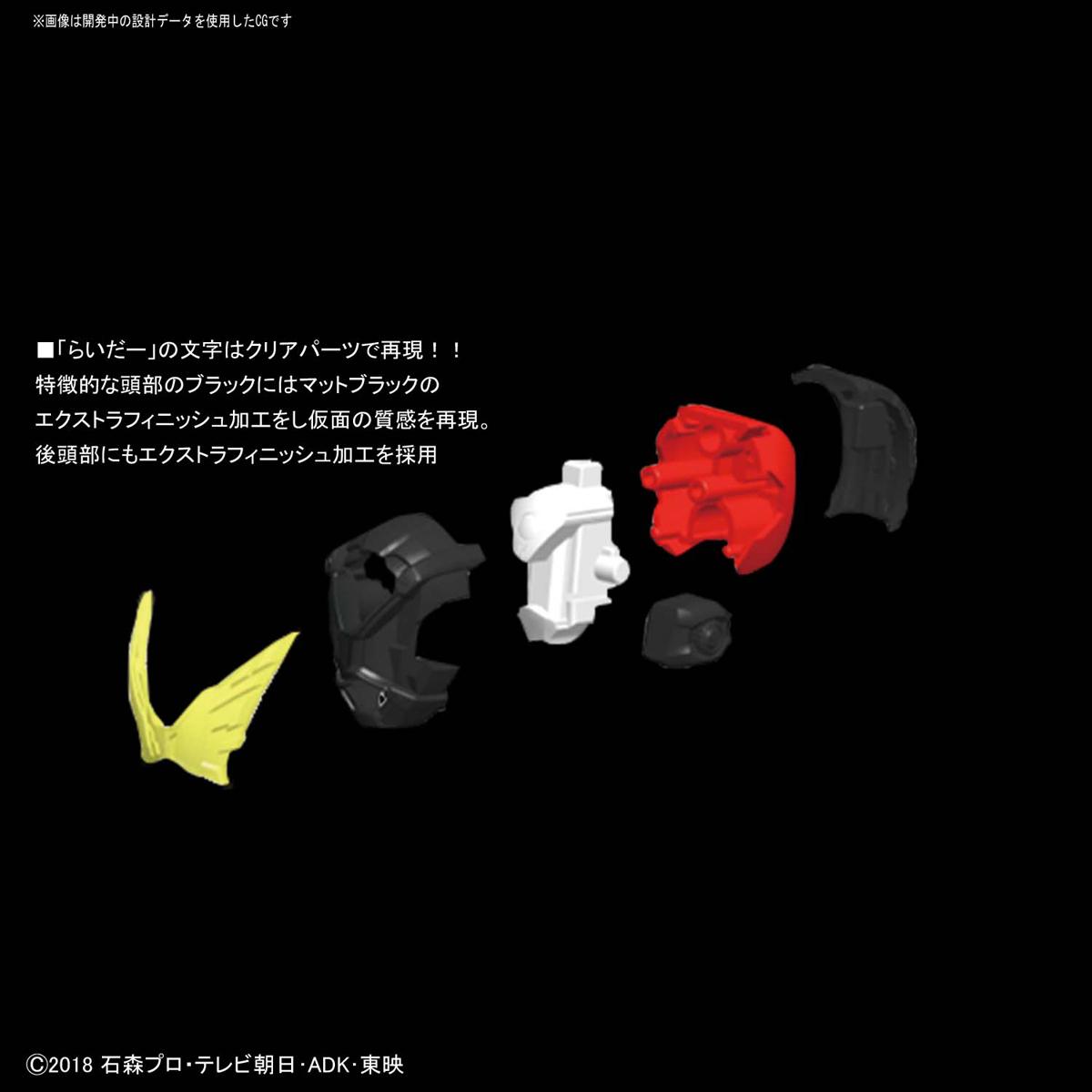 Figure-rise Standard 『仮面ライダージオウ』 仮面ライダーゲイツ プラモデル
