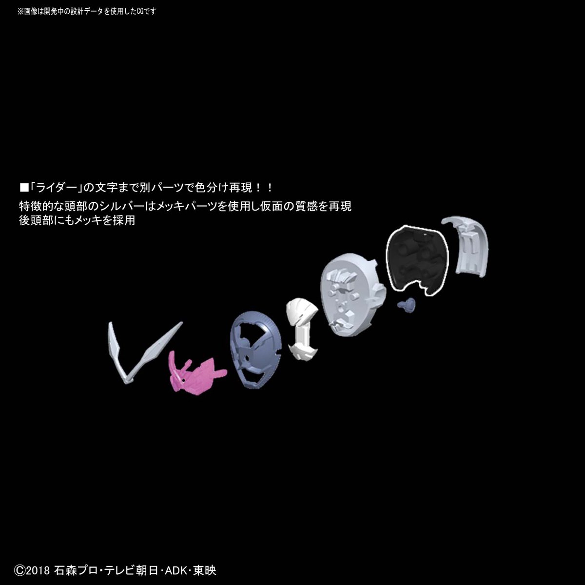 Figure-rise Standard 『仮面ライダージオウ』 仮面ライダージオウ プラモデル