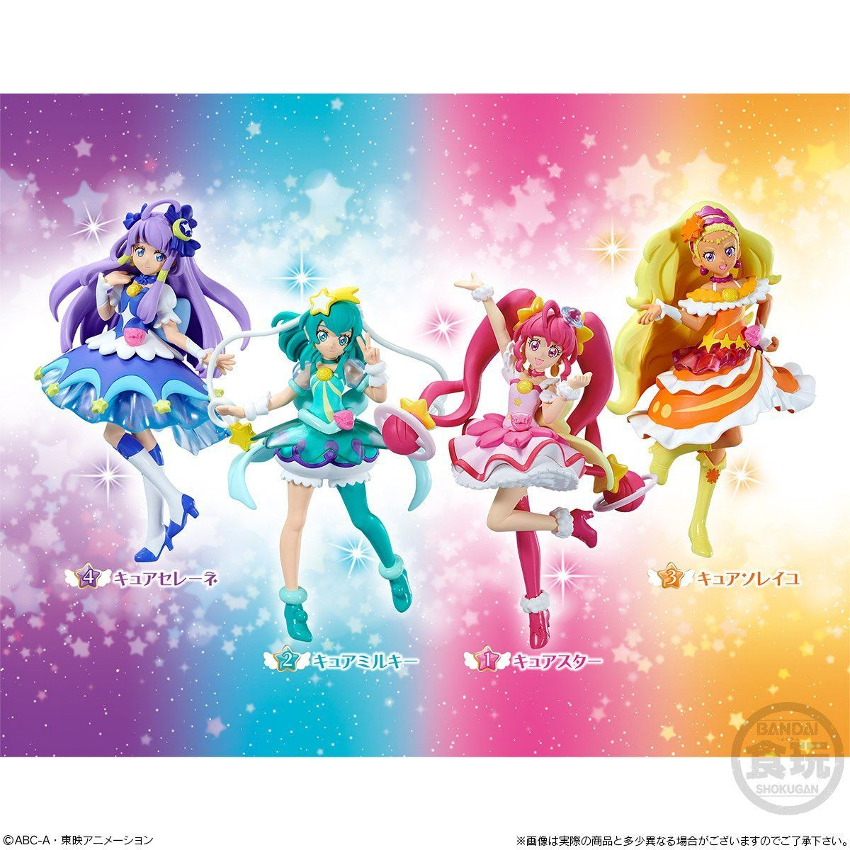 スター☆トゥインクルプリキュア キューティーフィギュア 10個入りBOX