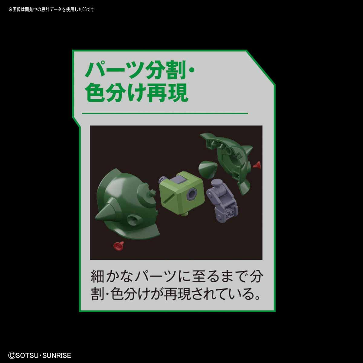 RE/100 『機動戦士ガンダム0080 ポケットの中の戦争』 1/100 ザクII改 プラモデル