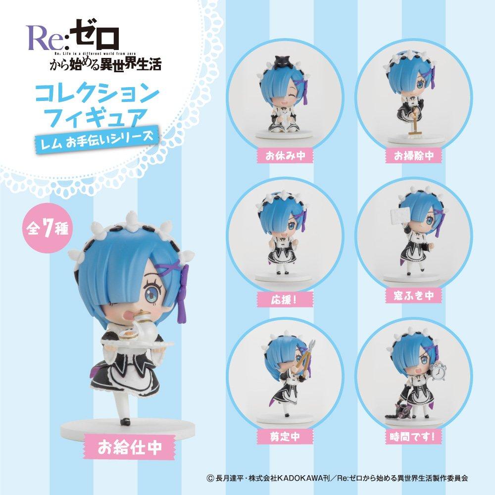 Re:ゼロから始める異世界生活 コレクションフィギュア レムお手伝いシリーズ 8個入りBOX (再販)
